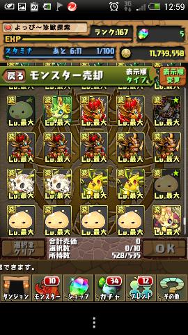 Screenshot_2013-06-20-12-59-03_resize_20130620_130043.png