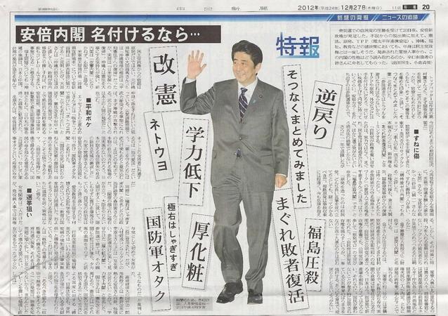 news中日