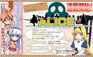 月刊成人アリス0号01