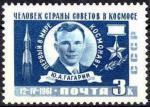 ガガーリン(ソ連・1961年)