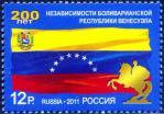 ヴェネズエラ独立200年(ロシア)