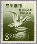 郵政記念日制定