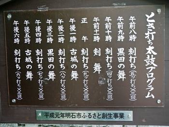 03明石公園