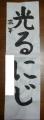 書初め(3年)