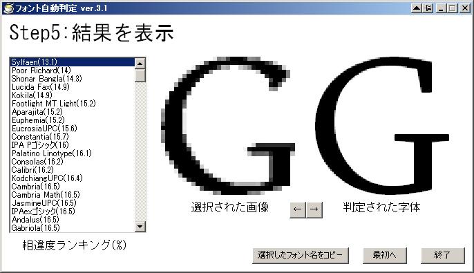 フォント自動判定 ver.3.1