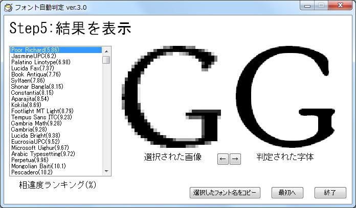 フォント自動判定3.0
