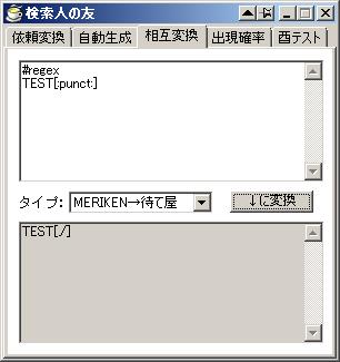 検索人の友 Ver.0.6-3