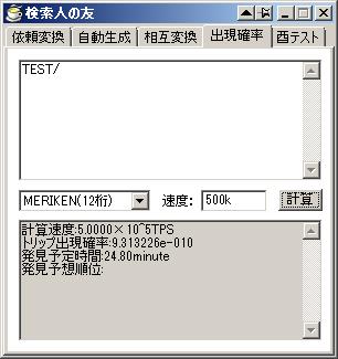 検索人の友 Ver.0.6-4