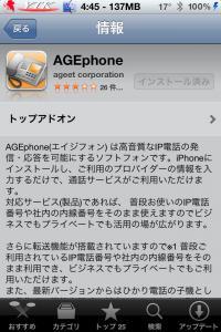 agephone_01.jpg
