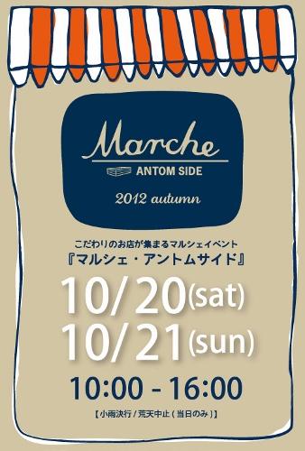 12_10_marche (338x500)