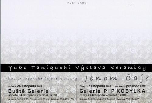 DM omote yukotaniguchi (600x405) (500x338)
