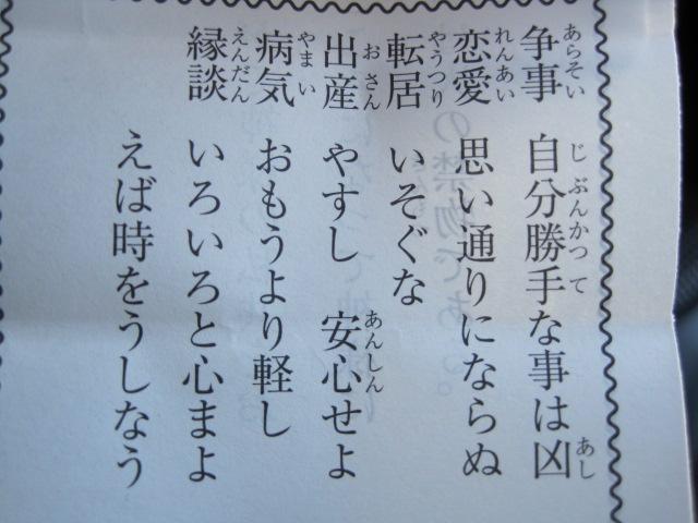 江ノ島 029