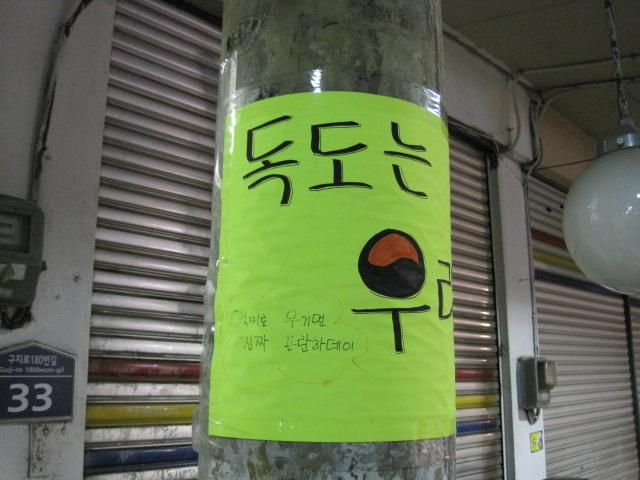 2013 韓国 065