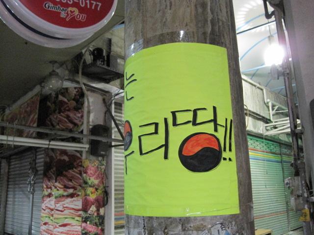 2013 韓国 066