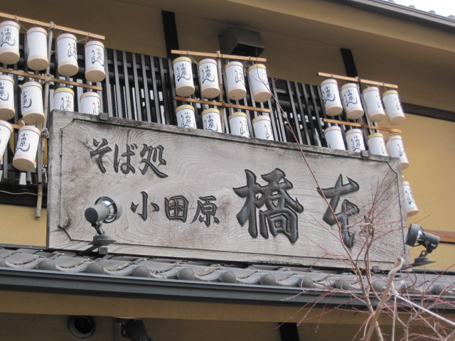 小田原 002