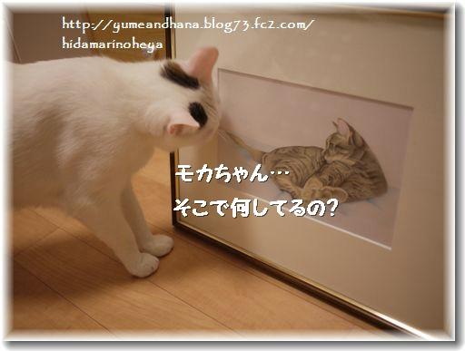 モカちゃんの絵1209081