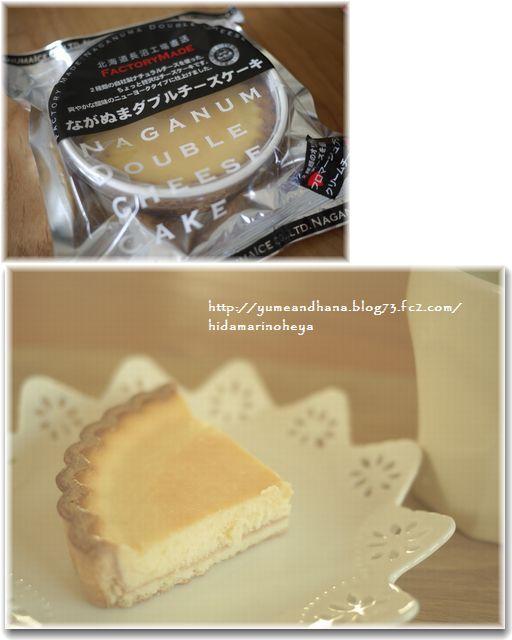 長沼チーズケーキ121011