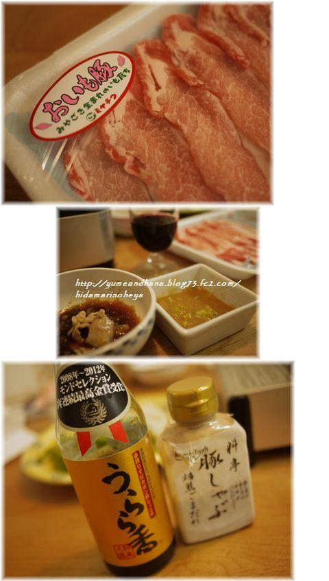 2-宮崎の豚肉