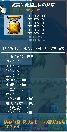 Shot20120520054600.png