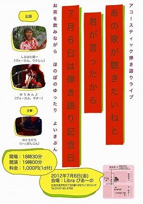 2012.07.06 LIVEポスター