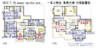 2013-07-10東展示場 配置図
