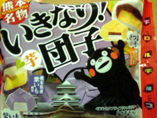 いきなり!芋団子