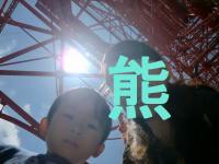 東京タワー真下2