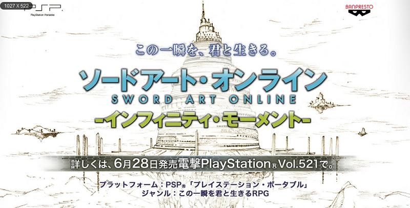 ・ードアート・オンライン ・インフィニティー・モーメント・   バンダイナムコゲームス公式サイト - コピー