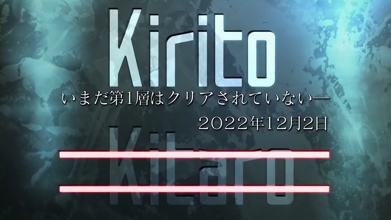 ソードアート・オンライン 第01話 mmxさん200MB追加「剣の世界」 - ひまわり動画.mp4_001420060