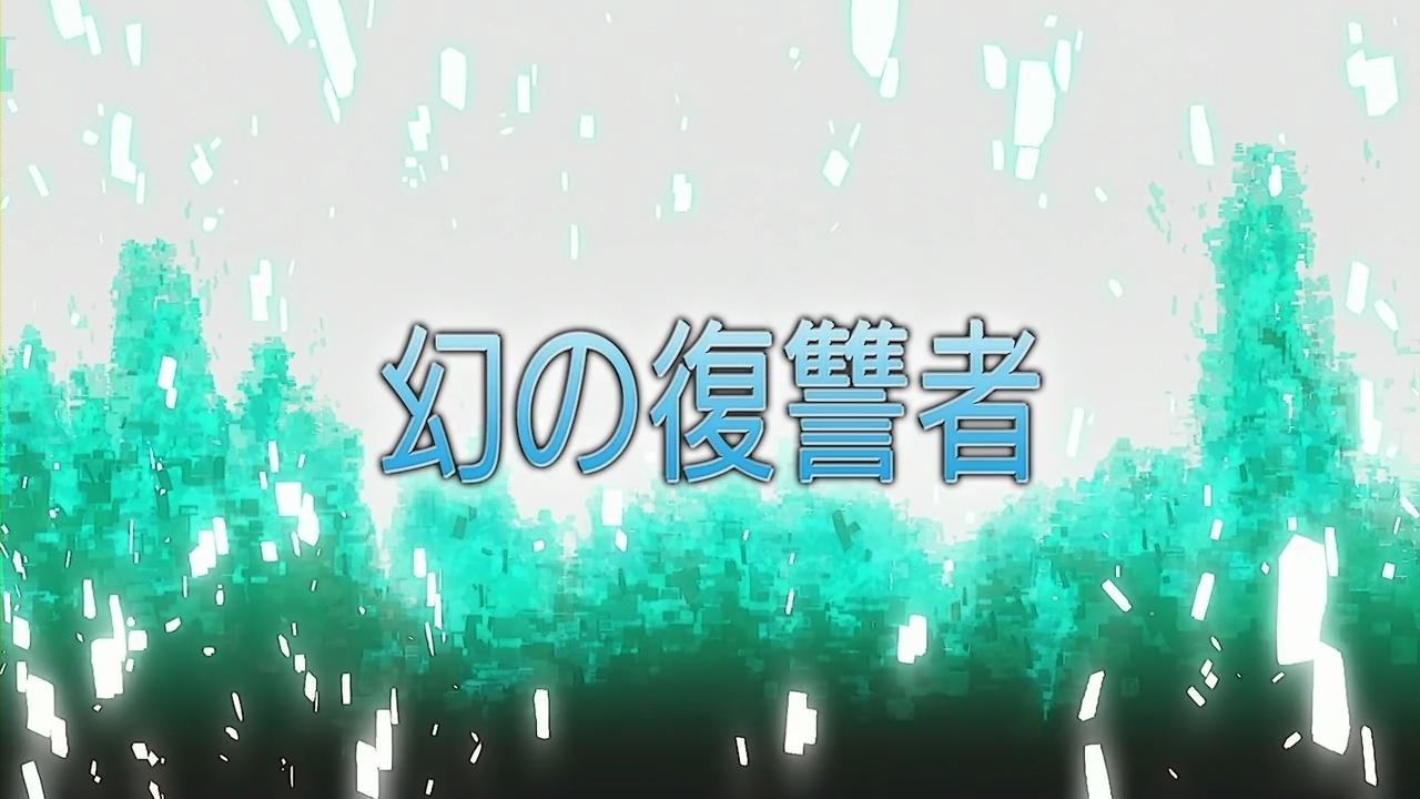 ソードアート・オンライン 第06話 mmxさん200MB追加「幻の復讐者」 - ひまわり動画.mp4_000156915