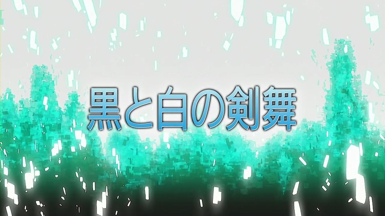 ソードアート・オンライン 第08話 mmxさん200MB追加「黒と白の剣舞」 - ひまわり動画.mp4_000194744