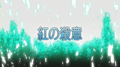 ソードアート・オンライン 第10話 mmxさん200MB追加「紅の殺意」 - ひまわり動画.mp4_000185560