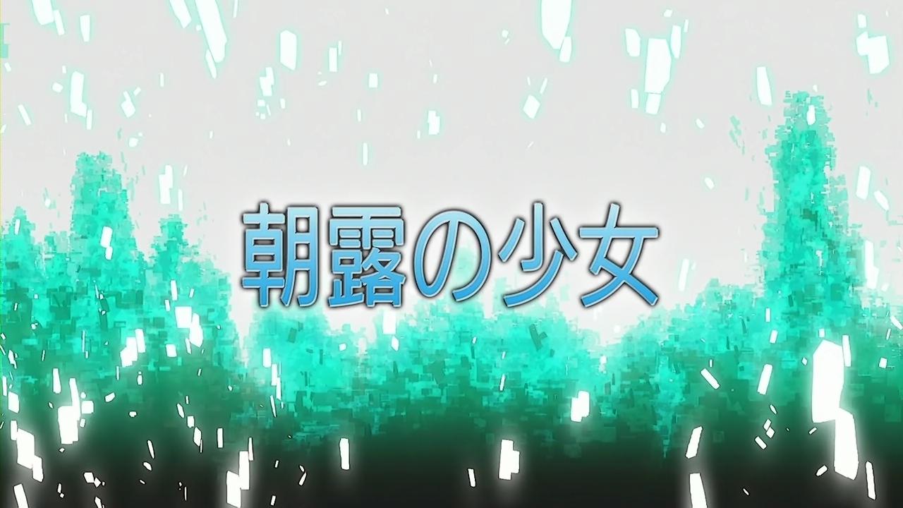 ソードアート・オンライン 第11話 mmxさん200MB追加「朝露の少女」 - ひまわり動画.mp4_000213930