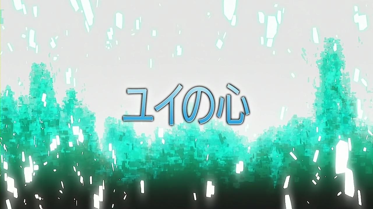 ソードアート・オンライン 第12話 mmxさん200MB「ユイの心」 - ひまわり動画.mp4_000205046