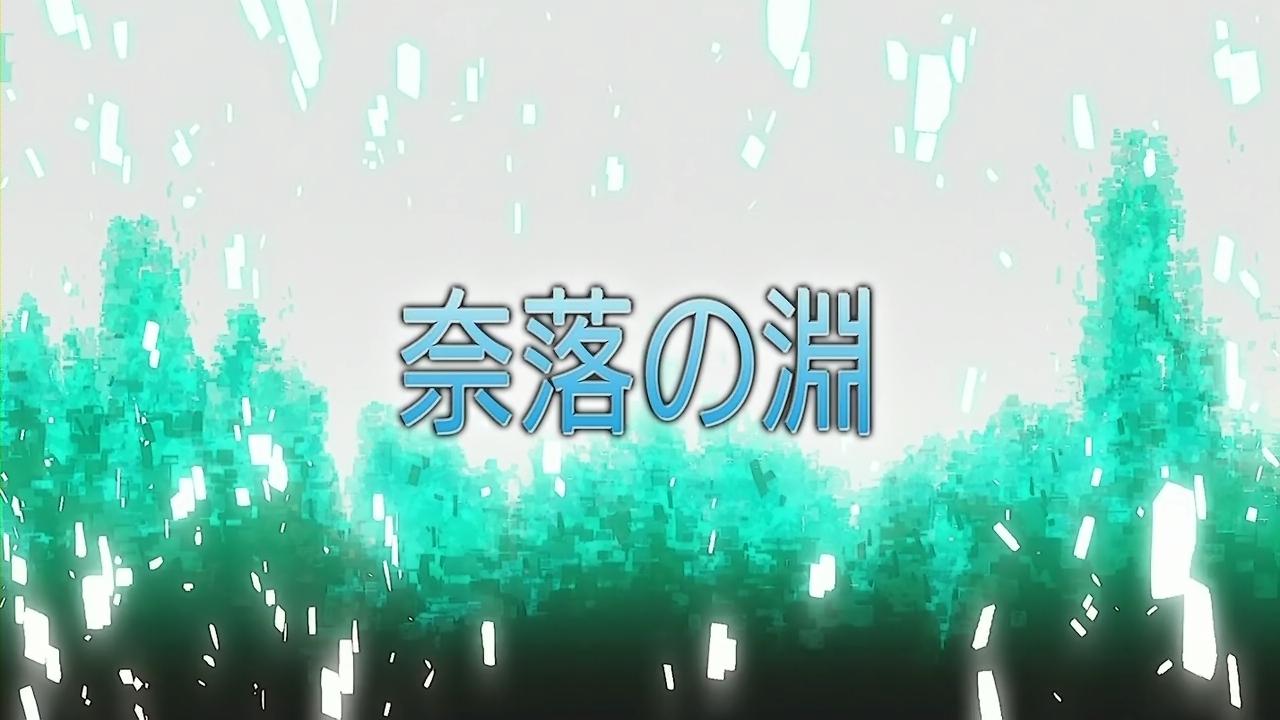 ソードアート・オンライン 第13話 mmxさん200MB追加「奈落の淵」 - ひまわり動画.mp4_000199240