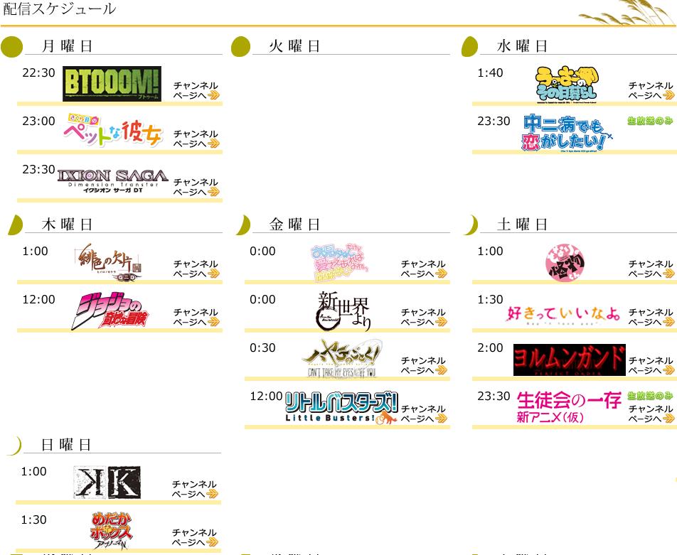 2012年秋 新番組アニメ発・!   ニコニコチャンネル:アニメ
