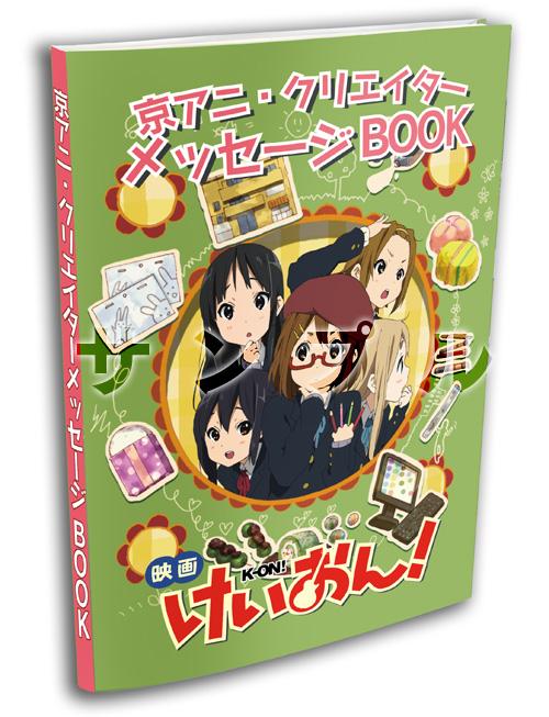 KN_kyoani_createrbook.jpg
