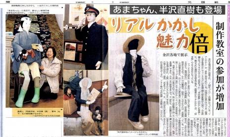 H251212北國新聞