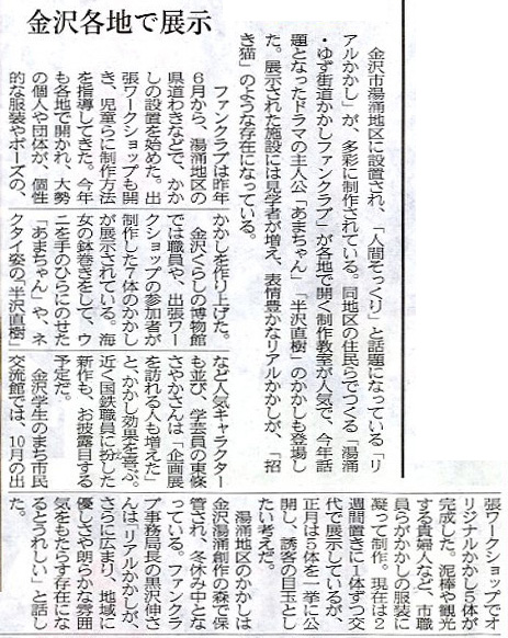 H251212北國新聞文字部分