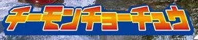 chimon_cf2_1.jpg