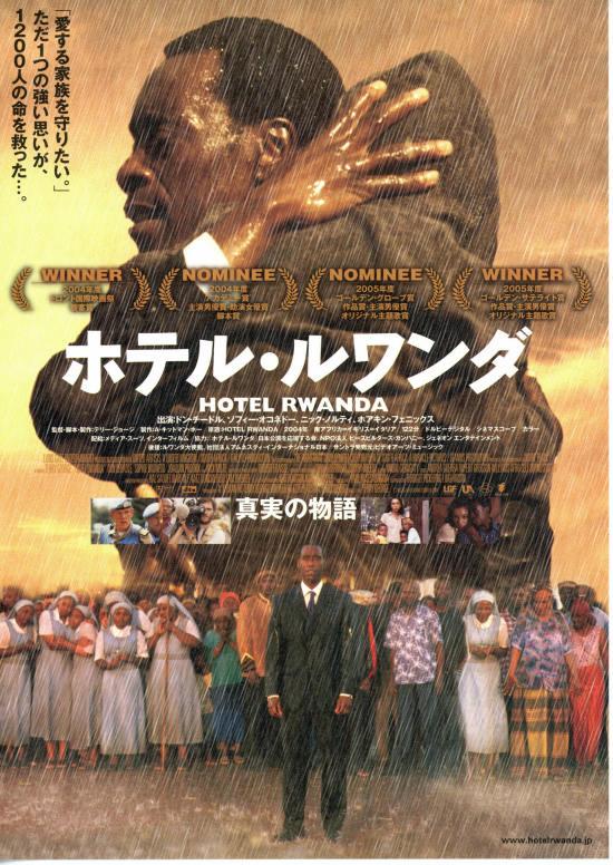 No04 『ホテル・ルワンダ』
