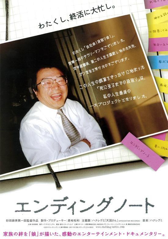 No610 『エンディングノート』