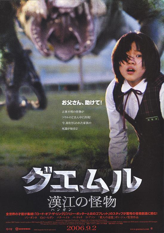 No614 『グエムル -漢江の怪物-』
