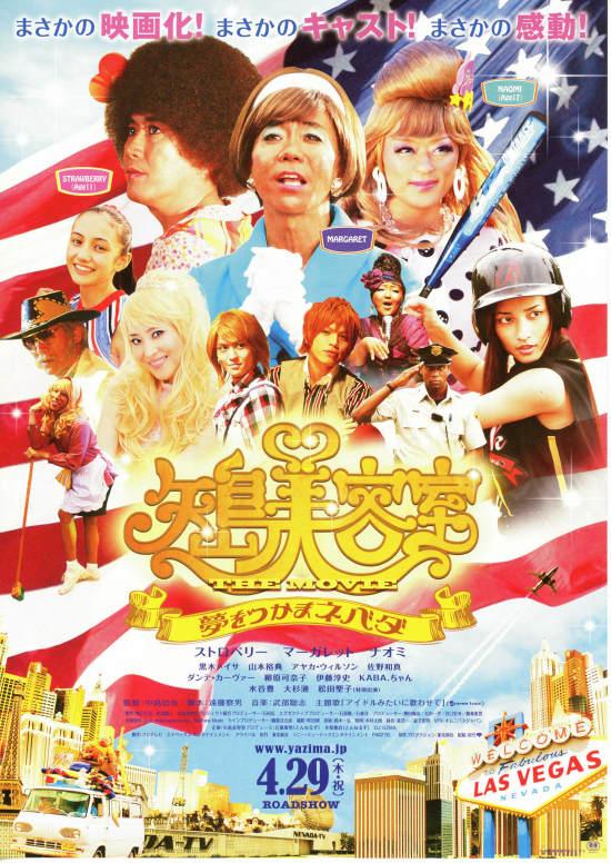 No615 『矢島美容室 THE MOVIE ~夢をつかまネバダ~』
