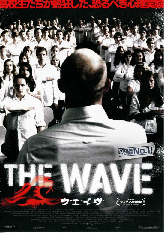 No628 『THE WAVE ウェイヴ』