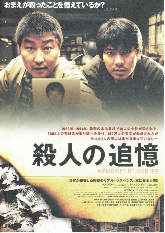 No633 『殺人の追憶』