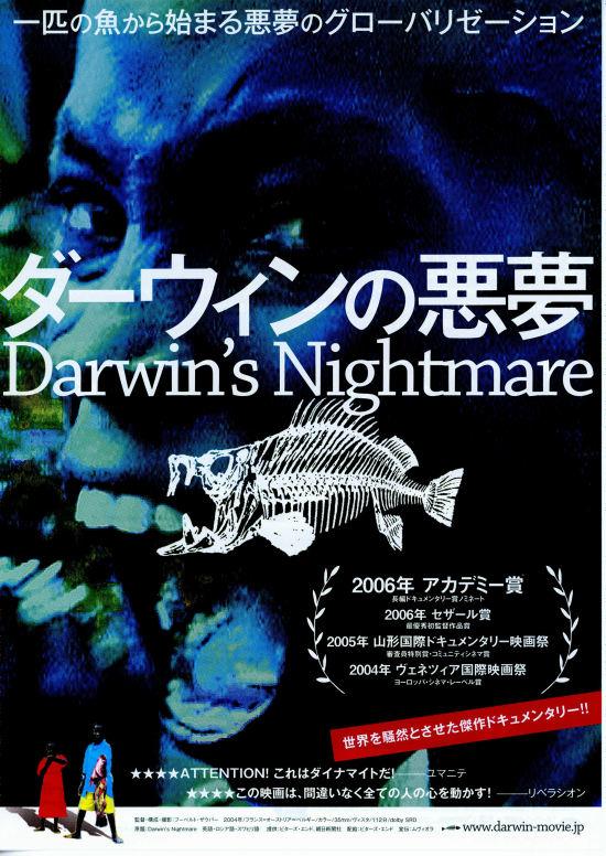 No29 『ダーウィンの悪夢』