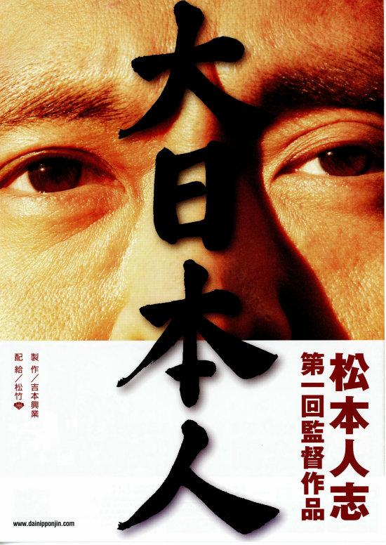 No32 『大日本人』