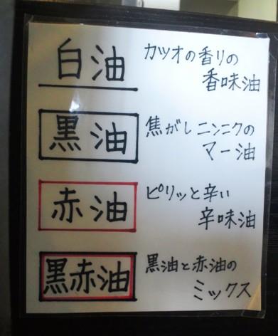 麺屋 海老蔵1204?