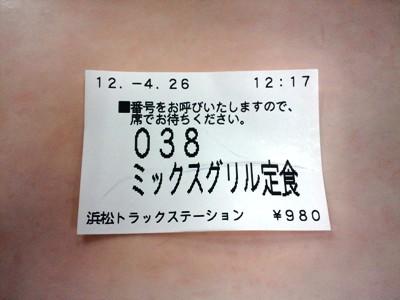 浜松トラックステーション1204 (2)